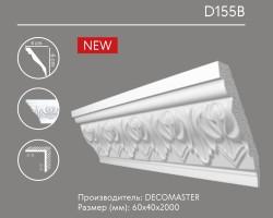 Плинтус потолочный Decomaster D155B/24 ДМ (60x40x2000 мм)