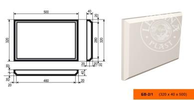 Боссаж Decomaster БВ-2/1 (320x40x500 мм)