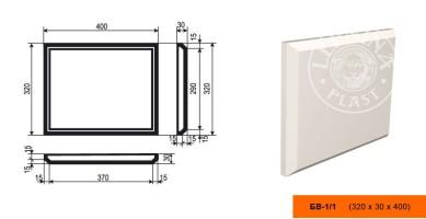 Боссаж Decomaster БВ-1/1 (320x30x400 мм)