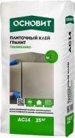 Клей для плитки, керамогранита и камня Основит Гранипликс АС14 серый (класс С1) 25 кг